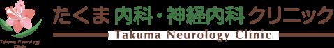 たくま内科・神経内科クリニック
